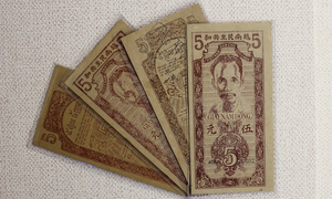 Cash back: Check out Vietnamese currency through the ages