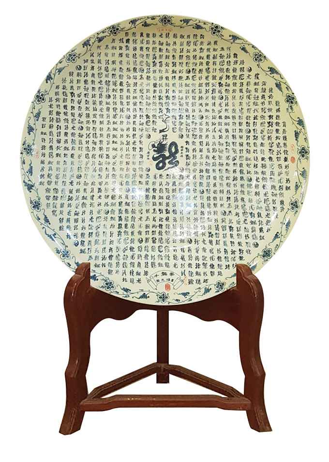 The plate was offered as a gift to Hanoi on the 1,000th anniversary of its foundation. Photo courtesy of the Vietnam Book of Records.
