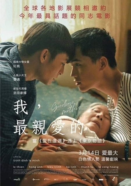 Taiwanese poster for Goodbye Mother. Photo by Facebook/Thua Me Con Di Movie.